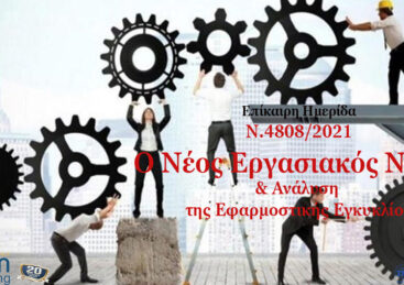 Ο Νέος Εργασιακός Νόμος – Ν.4808-2011