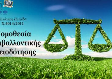 Νομοθεσία Περιβαλλοντικής Αδειοδότησης – Ν.4014/20211