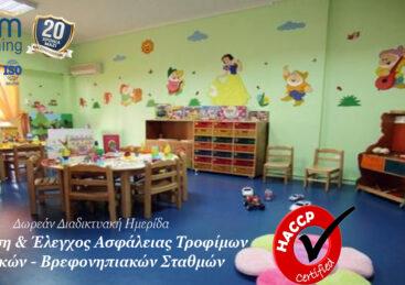 Ασφάλεια Τροφίμων σε Παιδικούς Σταθμούς